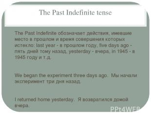 The Past Indefinite tense The Past Indefinite обозначает действия, имевшие место