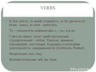 VERBS to live (жить), to speak (говорить), to do (делать),to know - знать, to wo