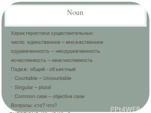 Noun Характеристики существительных: число: единственное – множественное одушевл