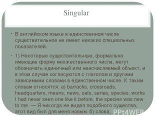 Singular В английском языке в единственном числе существительное не имеет никаки