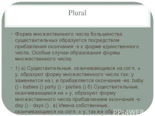 Plural Форма множественного числа большинства существительных образуется посредс