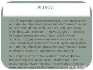 PLURAL 4) а) Следующие существительные, оканчивающиеся на -f или -fe, образуют ф
