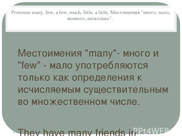 Pronouns many, few, a few, much, little, a little. Местоимения