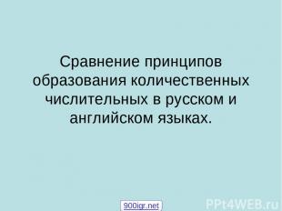 Сравнение принципов образования количественных числительных в русском и английск