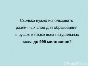 Сколько нужно использовать различных слов для образования в русском языке всех н