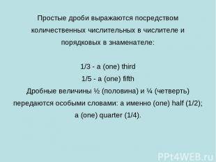 Простые дроби выражаются посредством количественных числительных в числителе и п