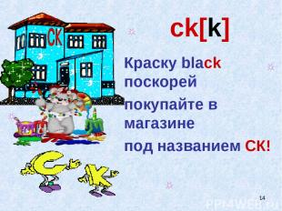 * ck[k] Краску black поскорей покупайте в магазине под названием СК!