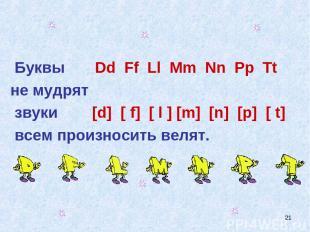 * Буквы Dd Ff Ll Mm Nn Pp Tt не мудрят звуки [d] [ f] [ l ] [m] [n] [p] [ t] все