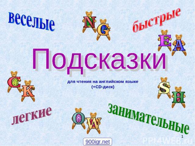 * для чтения на английском языке (+CD-диск) 900igr.net