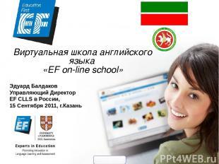 Виртуальная школа английского языка «EF on-line school» Эдуард Балдаков Управляю