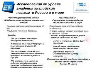 Исследования об уровне владения английским языком в России и в мире Исследование