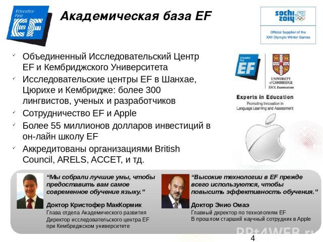 Академическая база EF Объединенный Исследовательский Центр EF и Кембриджского Университета Исследовательские центры EF в Шанхае, Цюрихе и Кембридже: более 300 лингвистов, ученых и разработчиков Сотрудничество EF и Apple Более 55 миллионов долларов и…