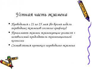 Устная часть экзамена Проводится с 21 по 25 мая (во время недели переводных экза