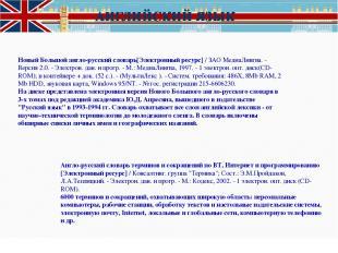 Новый Большой англо-русский словарь[Электронный ресурс] / ЗАО МедиаЛингва. - Вер