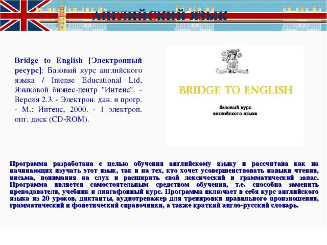 Bridge to English [Электронный ресурс]: Базовый курс английского языка / Intense Educational Ltd, Языковой бизнес-центр