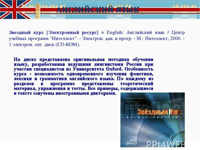 Звездный курс [Электронный ресурс] = English: Английский язык / Центр учебных программ