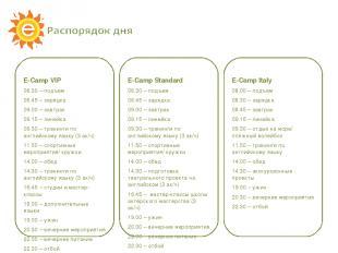 E-Camp Italy 08.00 – подъем 08.30 – зарядка 08.45 – завтрак 09.15 – линейка 09.3