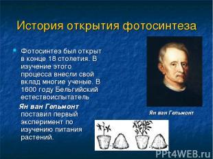 История открытия фотосинтеза Фотосинтез был открыт в конце 18 столетия. В изучен