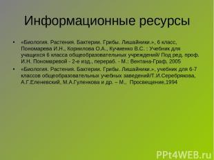 Информационные ресурсы «Биология. Растения. Бактерии. Грибы. Лишайники.», 6 клас