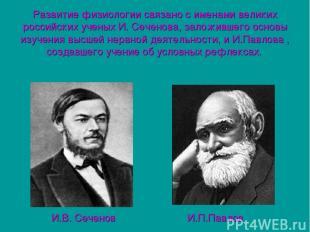 Развитие физиологии связано с именами великих российских ученых И. Сеченова, зал
