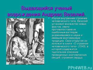 Выдающийся ученый возрождения Андреас Везалий. Изучая внутреннее строение челове