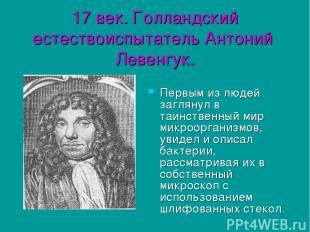 17 век. Голландский естествоиспытатель Антоний Левенгук. Первым из людей загляну
