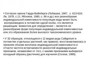 Согласно закона Гарди-Вайнберга (Лобашев, 1967, с. 613-616; Ли, 1978, с.11; Ябло