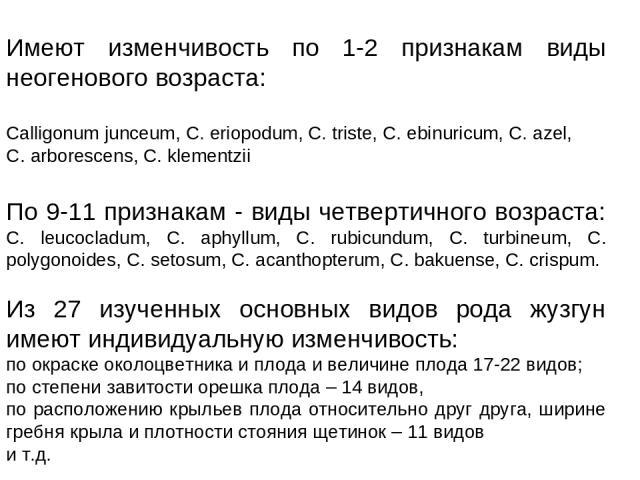 Имеют изменчивость по 1-2 признакам виды неогенового возраста: Calligonum junceum, C. eriopodum, C. triste, C. ebinuricum, C. azel, C. arborescens, C. klementzii По 9-11 признакам - виды четвертичного возраста: C. leucocladum, C. aphyllum, C. rubicu…