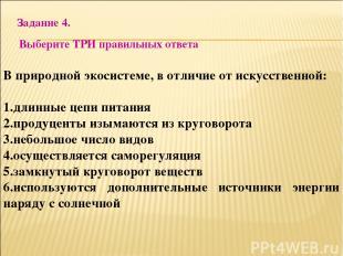 Задание 4. Выберите ТРИ правильных ответа В природной экосистеме, в отличие от и