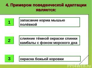 4. Примером поведенческой адаптации является: запасание корма мышью полёвкой сли