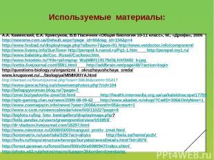 Используемые материалы: А.А. Каменский, Е.А. Криксунов, В.В Пасечник «Общая биол
