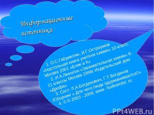 Информационные источники 1. О.С.Габриелян, И.Г.Остроумов «Настольная книга учите