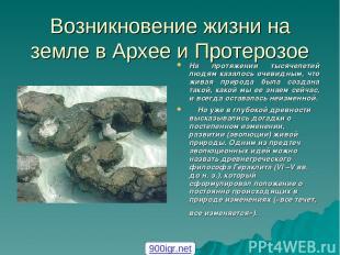 Возникновение жизни на земле в Архее и Протерозое На протяжении тысячелетий людя