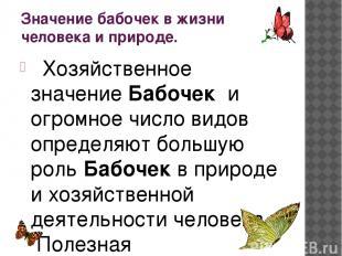 Значение бабочек в жизни человека и природе.  Хозяйственное значениеБабочек и