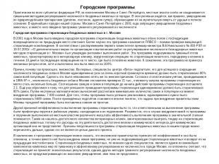 Городские программы Практически во всех субъектах федерации РФ, за исключением М