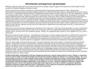 Московские зоозащитные организации В Москве существует довольно большое количест