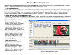Порядок работы над видеороликом Работа над видеообъявлением подразделяется на 2