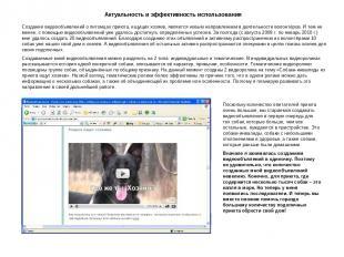 Актуальность и эффективность использования Создание видеообъявлений о питомцах п