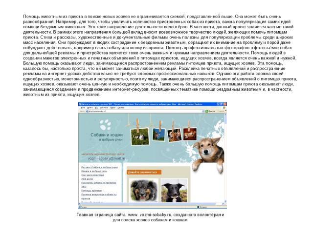 Помощь животным из приюта в поиске новых хозяев не ограничивается схемой, представленной выше. Она может быть очень разнообразной. Например, для того, чтобы увеличить количество пристроенных собак из приюта, важна популяризация самих идей помощи без…