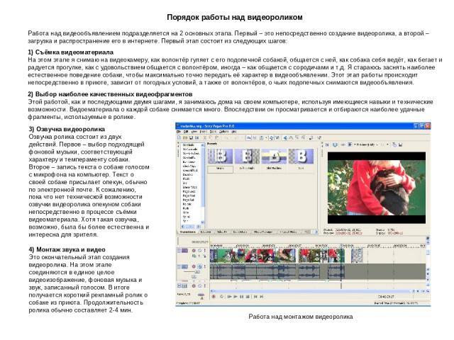 Порядок работы над видеороликом Работа над видеообъявлением подразделяется на 2 основных этапа. Первый – это непосредственно создание видеоролика, а второй – загрузка и распространение его в интернете. Первый этап состоит из следующих шагов: 1) Съём…