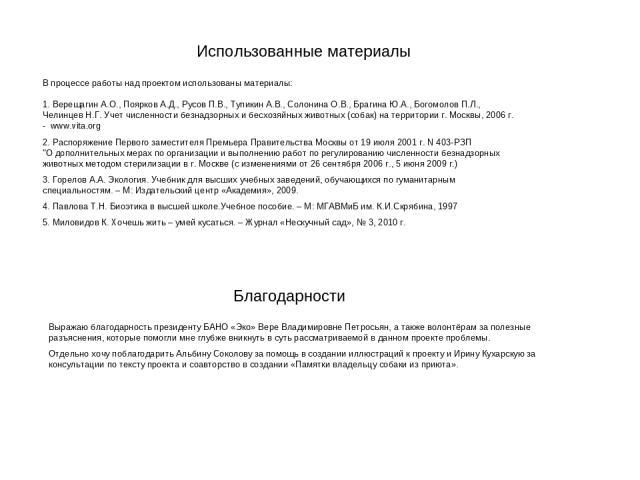 Использованные материалы Благодарности Выражаю благодарность президенту БАНО «Эко» Вере Владимировне Петросьян, а также волонтёрам за полезные разъяснения, которые помогли мне глубже вникнуть в суть рассматриваемой в данном проекте проблемы. Отдельн…