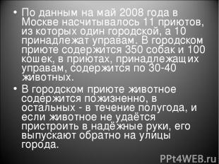 По данным на май 2008 года в Москве насчитывалось 11 приютов, из которых один го