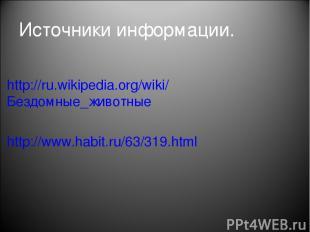 Источники информации. http://ru.wikipedia.org/wiki/Бездомные_животные http://www