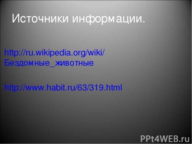 Источники информации. http://ru.wikipedia.org/wiki/Бездомные_животные http://www.habit.ru/63/319.html