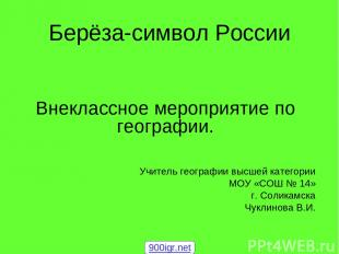 Берёза-символ России Внеклассное мероприятие по географии. Учитель географии выс