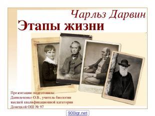 Чарльз Дарвин Этапы жизни Презентацию подготовила: Данильченко О.В., учитель био