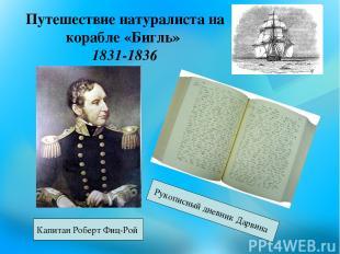 Путешествие натуралиста на корабле «Бигль» 1831-1836 Капитан Роберт Фиц-Рой Руко