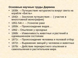 Основные научные труды Дарвина 1839г. – Путешествие натуралиста вокруг света на