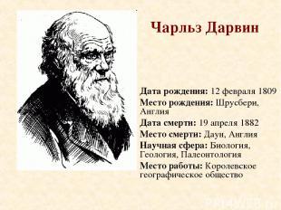 Чарльз Дарвин Дата рождения: 12 февраля 1809 Место рождения: Шрусбери, Англия Да
