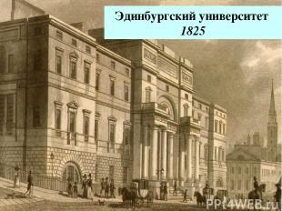 Эдинбургский университет 1825
